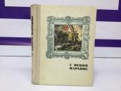 """4 том """"С веком наравне"""" 1969г"""
