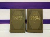 А. Толстой- Хождение по мукам 1-2, 3 том