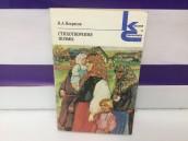 А.Н. Некрасов Стихотворения и поэмы 1978г